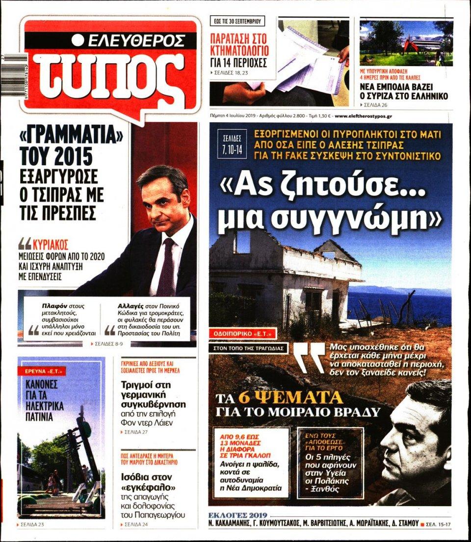 Πρωτοσέλιδο Εφημερίδας - ΕΛΕΥΘΕΡΟΣ ΤΥΠΟΣ - 2019-07-04
