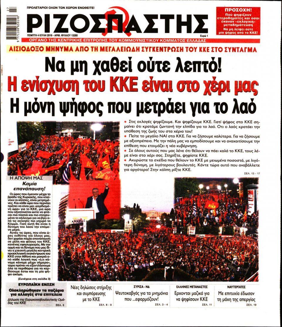 Πρωτοσέλιδο Εφημερίδας - ΡΙΖΟΣΠΑΣΤΗΣ - 2019-07-04