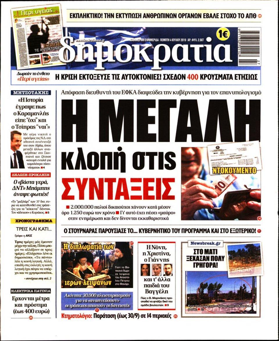 Πρωτοσέλιδο Εφημερίδας - ΔΗΜΟΚΡΑΤΙΑ - 2019-07-04