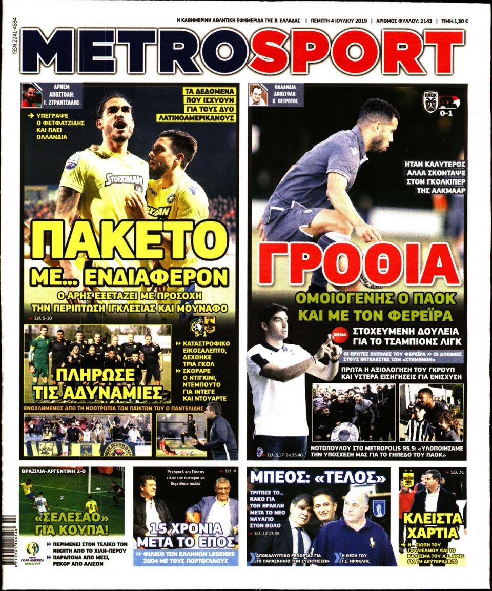 Πρωτοσέλιδο Εφημερίδας - METROSPORT - 2019-07-04
