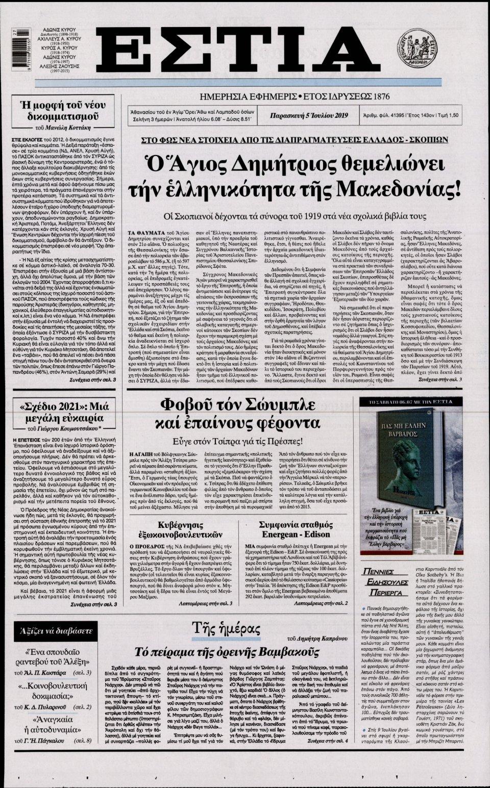 Πρωτοσέλιδο Εφημερίδας - ΕΣΤΙΑ - 2019-07-05