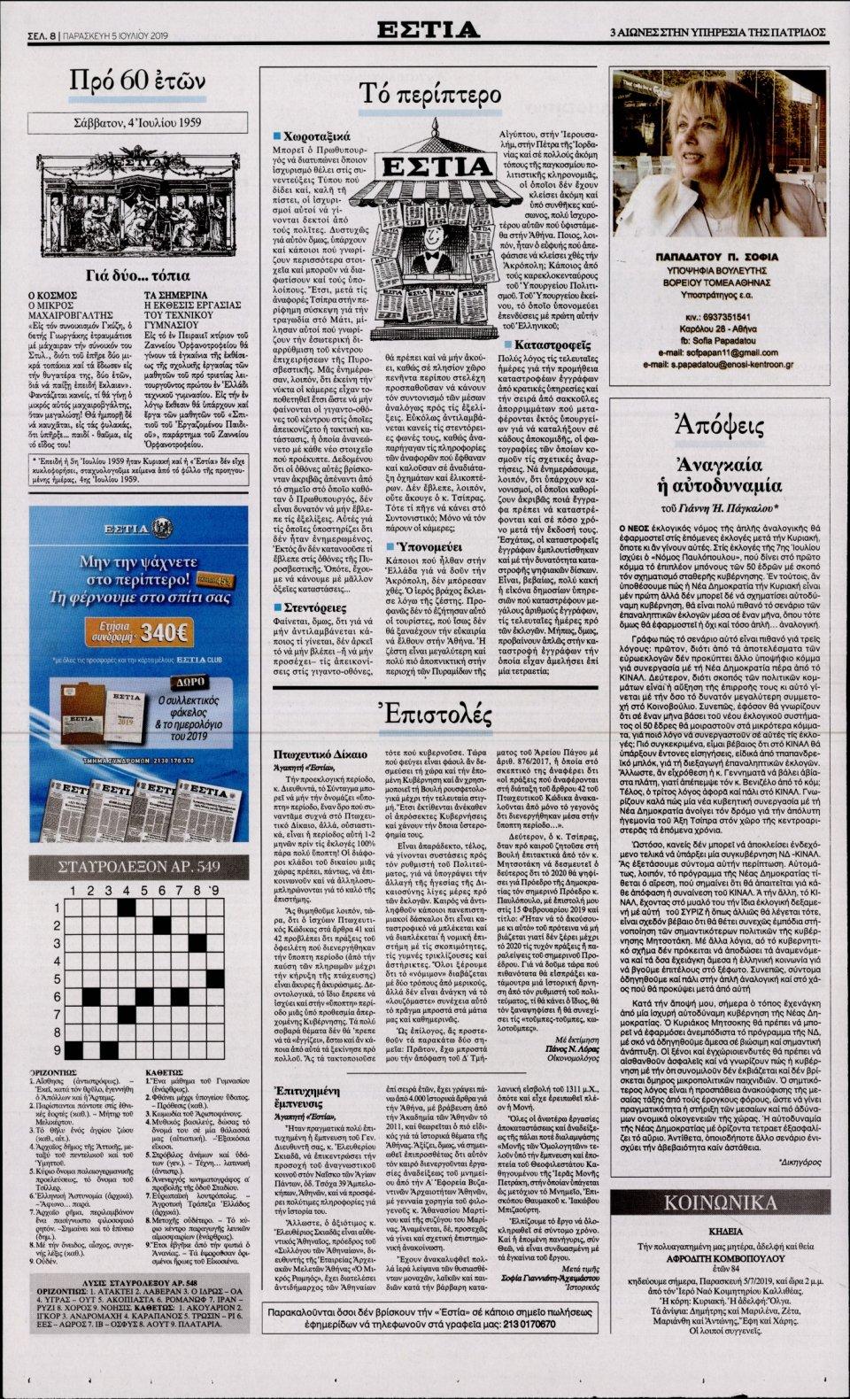 Οπισθόφυλλο Εφημερίδας - ΕΣΤΙΑ - 2019-07-05