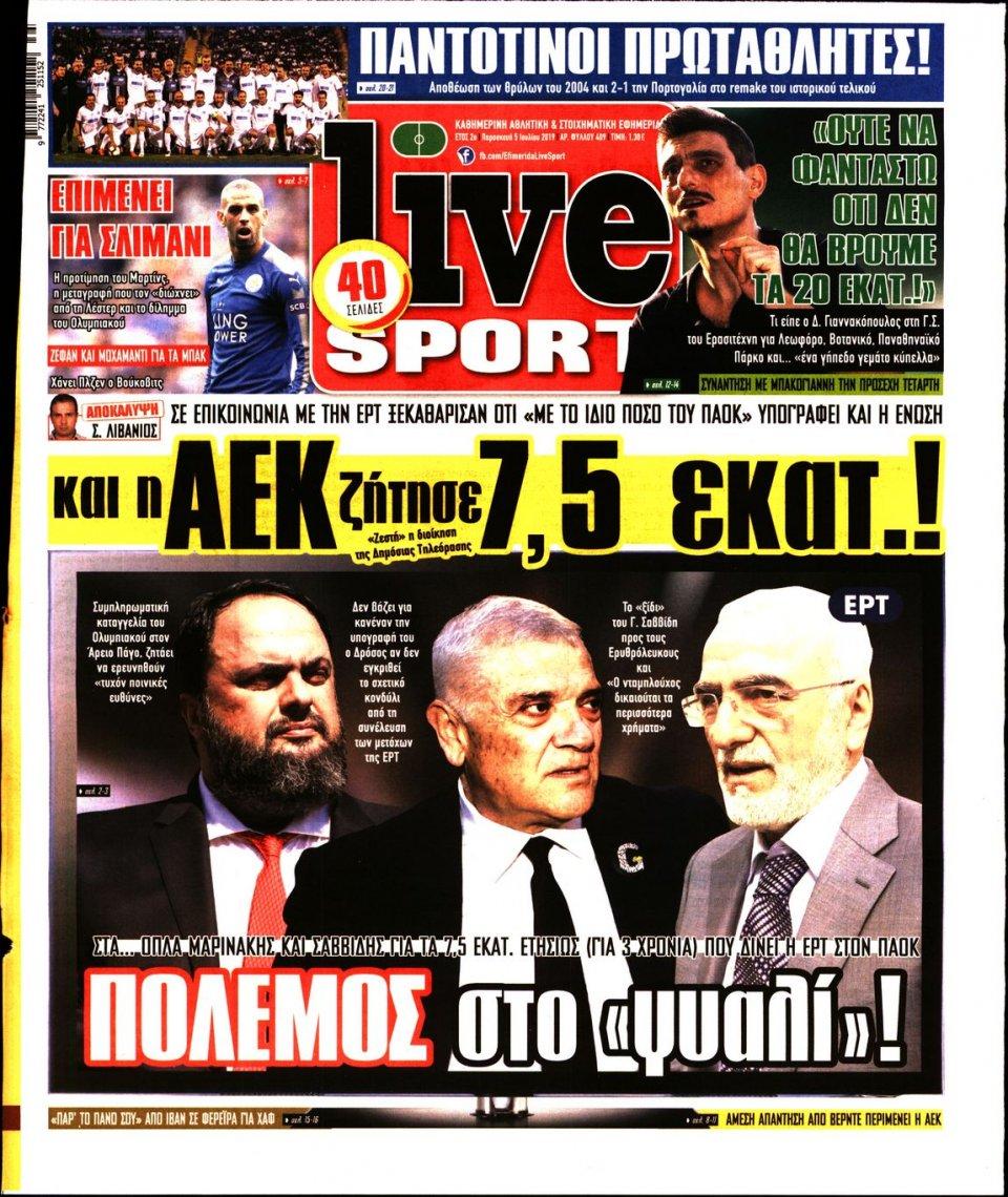 Πρωτοσέλιδο Εφημερίδας - LIVE SPORT - 2019-07-05