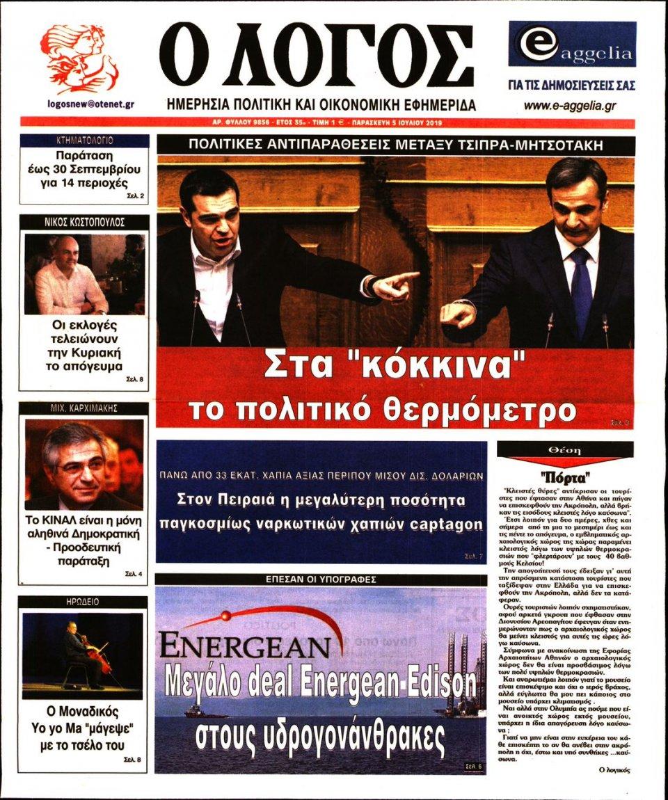 Πρωτοσέλιδο Εφημερίδας - Ο ΛΟΓΟΣ - 2019-07-05