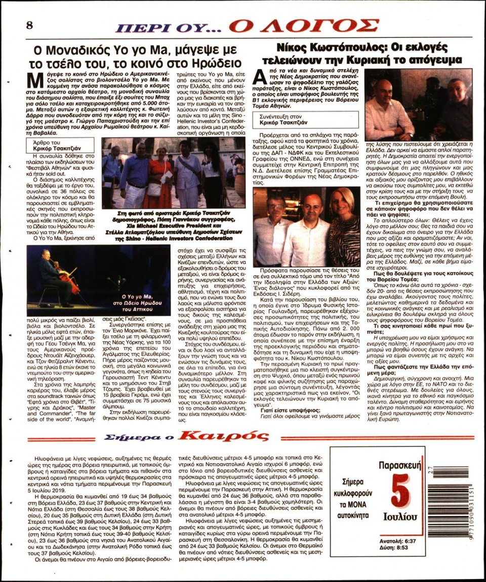 Οπισθόφυλλο Εφημερίδας - Ο ΛΟΓΟΣ - 2019-07-05