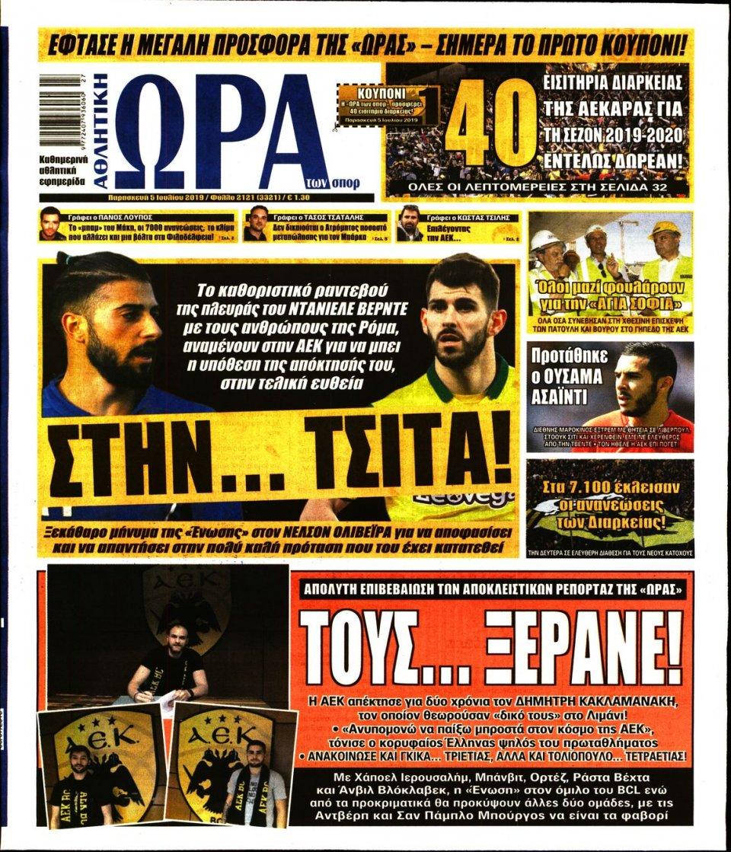 Πρωτοσέλιδο Εφημερίδας - ΩΡΑ ΤΩΝ ΣΠΟΡ - 2019-07-05