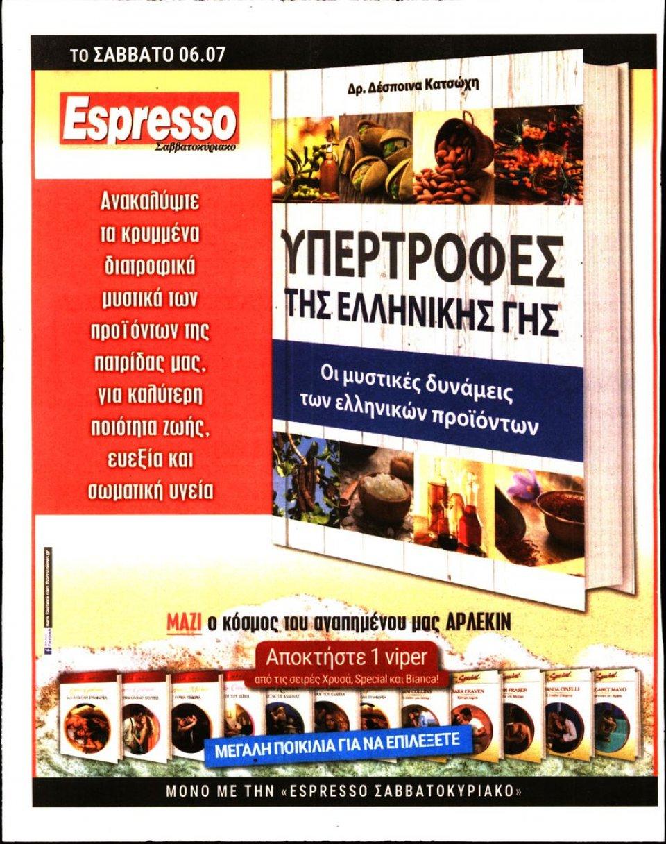 Οπισθόφυλλο Εφημερίδας - ΠΡΟΒΛΕΨΕΙΣ - 2019-07-05