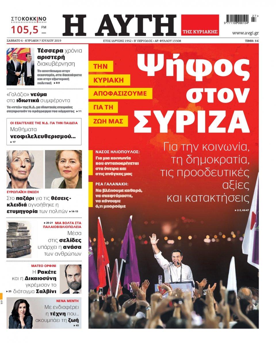 Πρωτοσέλιδο Εφημερίδας - ΑΥΓΗ ΤΗΣ ΚΥΡΙΑΚΗΣ - 2019-07-06
