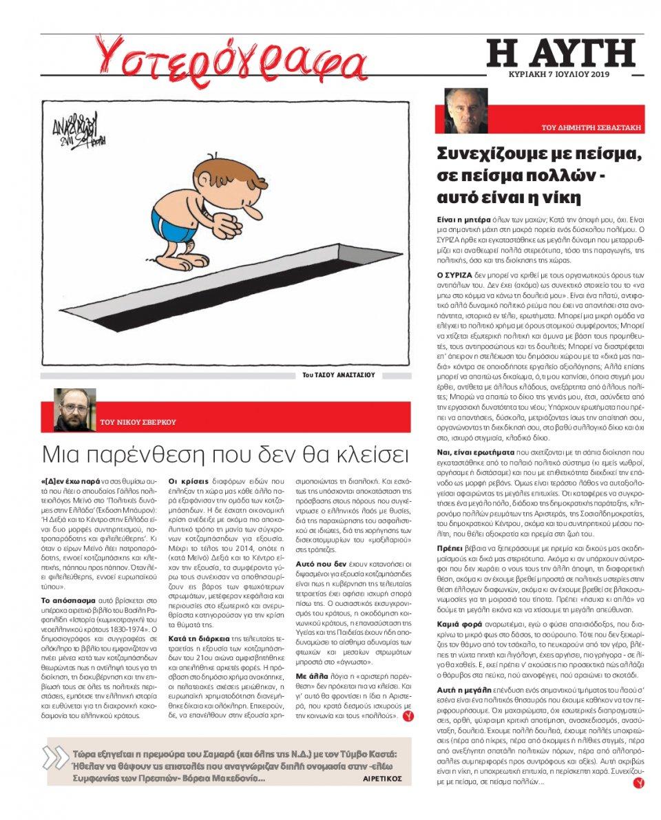 Οπισθόφυλλο Εφημερίδας - ΑΥΓΗ ΤΗΣ ΚΥΡΙΑΚΗΣ - 2019-07-06