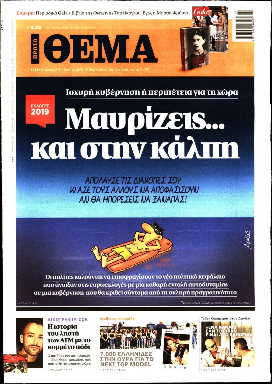 Πρωτοσέλιδο Εφημερίδας - ΠΡΩΤΟ ΘΕΜΑ - 2019-07-06