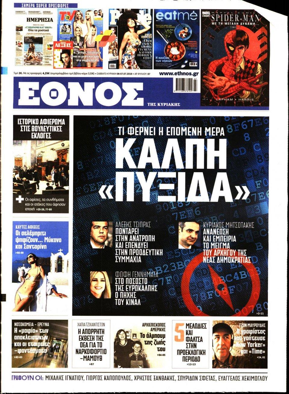 Πρωτοσέλιδο Εφημερίδας - ΕΘΝΟΣ  ΚΥΡΙΑΚΗΣ - 2019-07-06