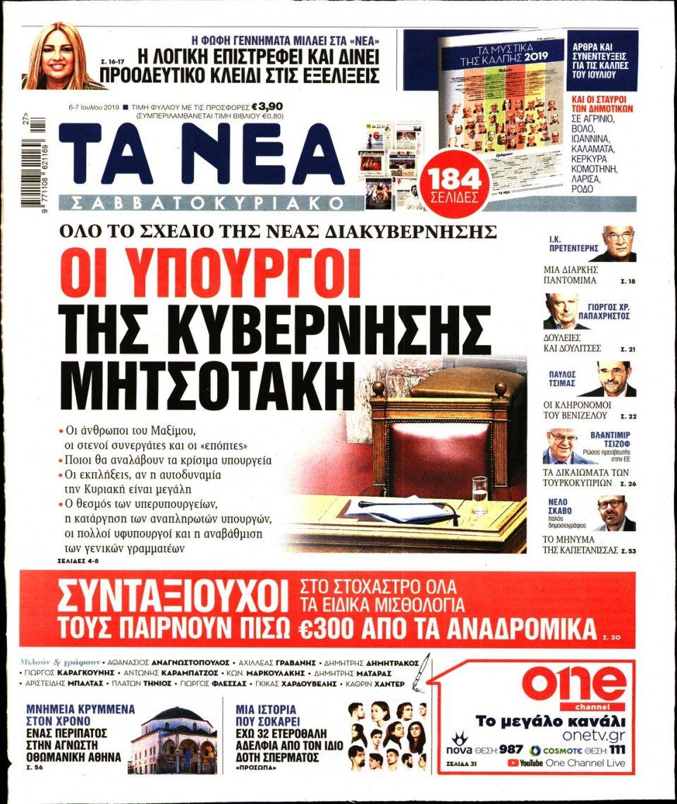 Πρωτοσέλιδο Εφημερίδας - ΤΑ ΝΕΑ - 2019-07-06