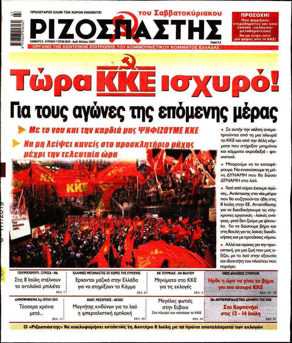Πρωτοσέλιδο Εφημερίδας - ΡΙΖΟΣΠΑΣΤΗΣ - 2019-07-06