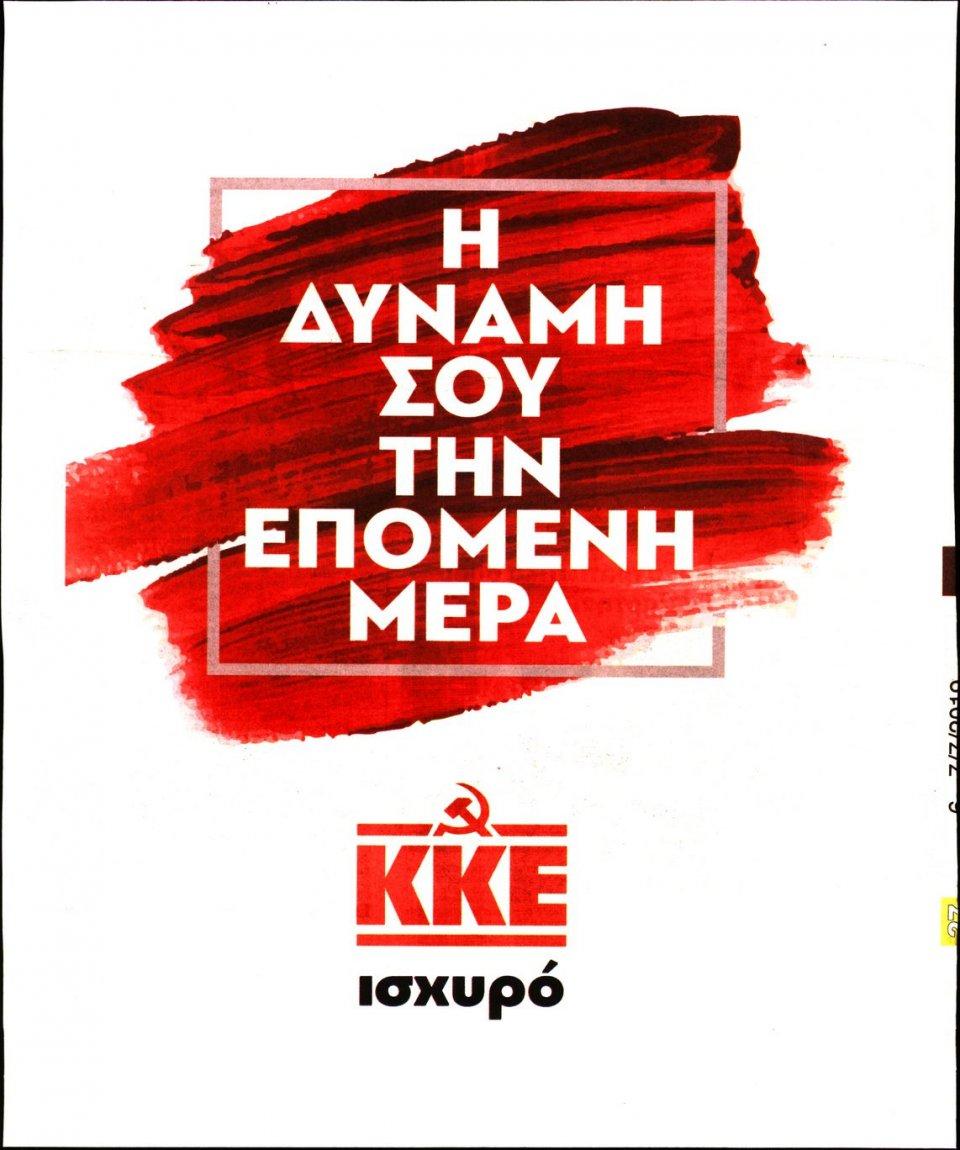 Οπισθόφυλλο Εφημερίδας - ΡΙΖΟΣΠΑΣΤΗΣ - 2019-07-06