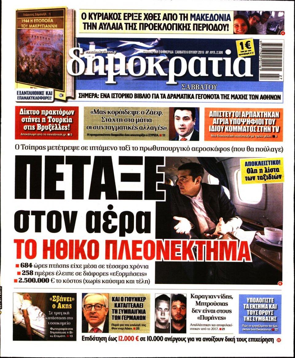 Πρωτοσέλιδο Εφημερίδας - ΔΗΜΟΚΡΑΤΙΑ - 2019-07-06
