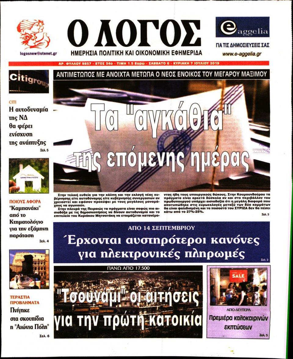 Πρωτοσέλιδο Εφημερίδας - Ο ΛΟΓΟΣ - 2019-07-06