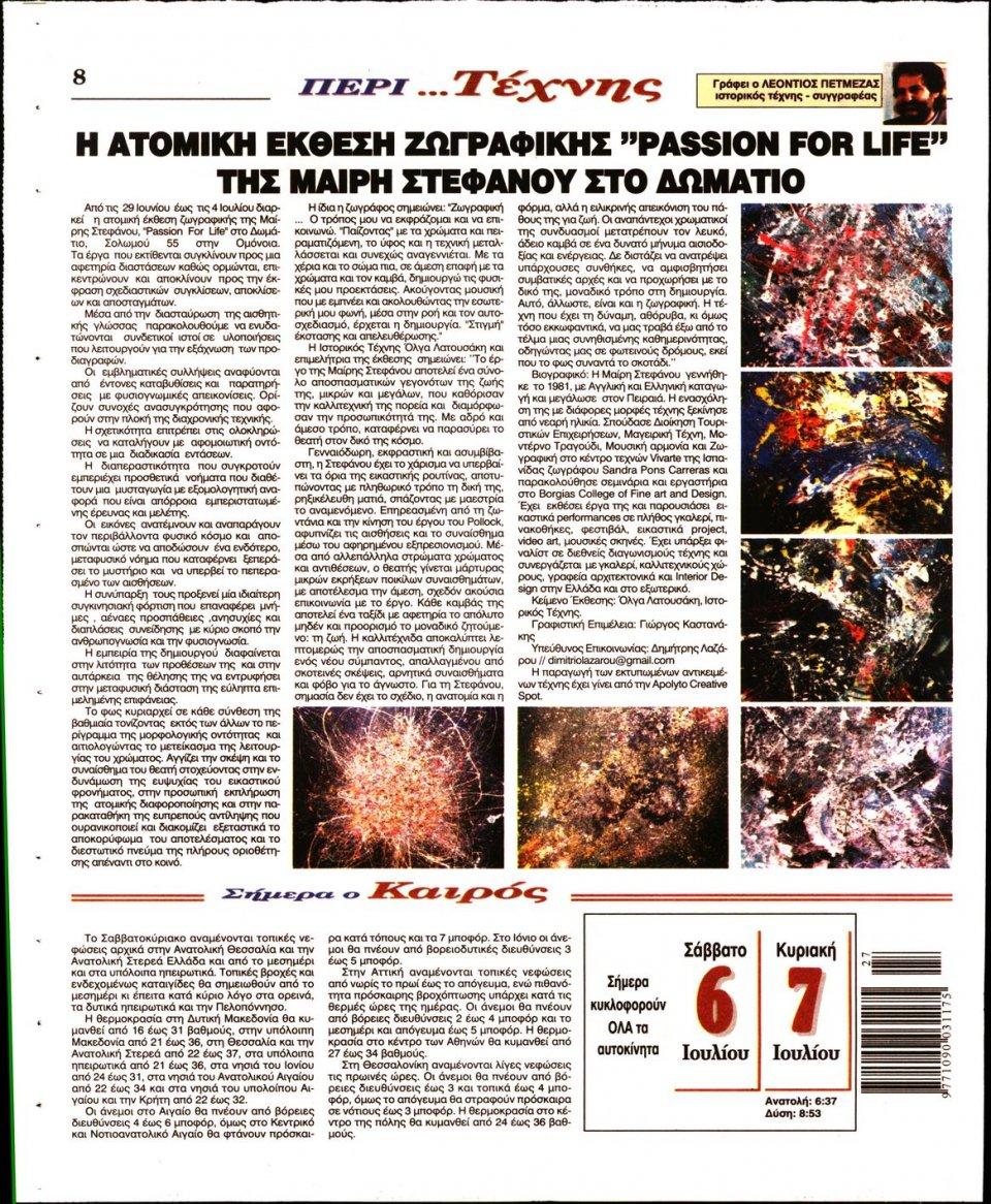 Οπισθόφυλλο Εφημερίδας - Ο ΛΟΓΟΣ - 2019-07-06