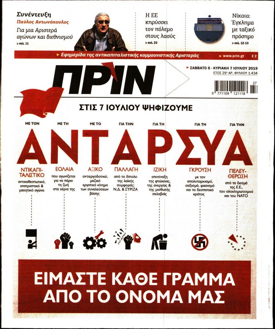 Πρωτοσέλιδο Εφημερίδας - ΠΡΙΝ - 2019-07-06