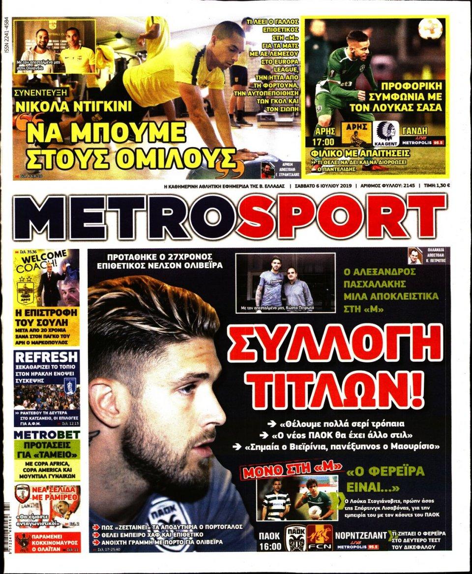 Πρωτοσέλιδο Εφημερίδας - METROSPORT - 2019-07-06