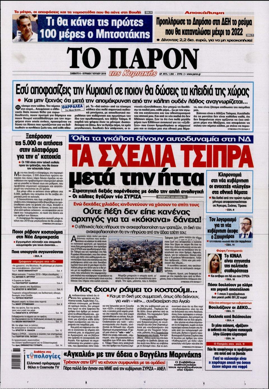 Πρωτοσέλιδο Εφημερίδας - ΤΟ ΠΑΡΟΝ - 2019-07-06