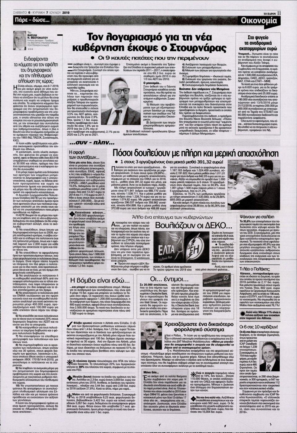 Οπισθόφυλλο Εφημερίδας - ΤΟ ΠΑΡΟΝ - 2019-07-06