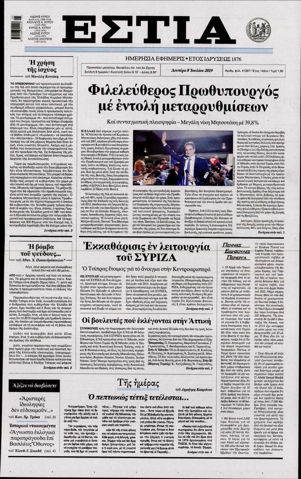 Πρωτοσέλιδο Εφημερίδας - ΕΣΤΙΑ - 2019-07-08