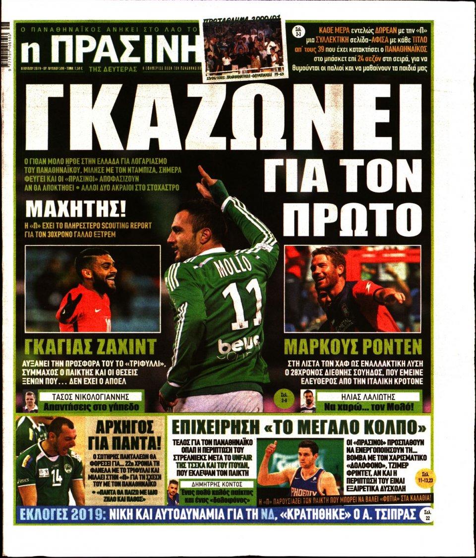 Πρωτοσέλιδο Εφημερίδας - ΠΡΑΣΙΝΗ - 2019-07-08