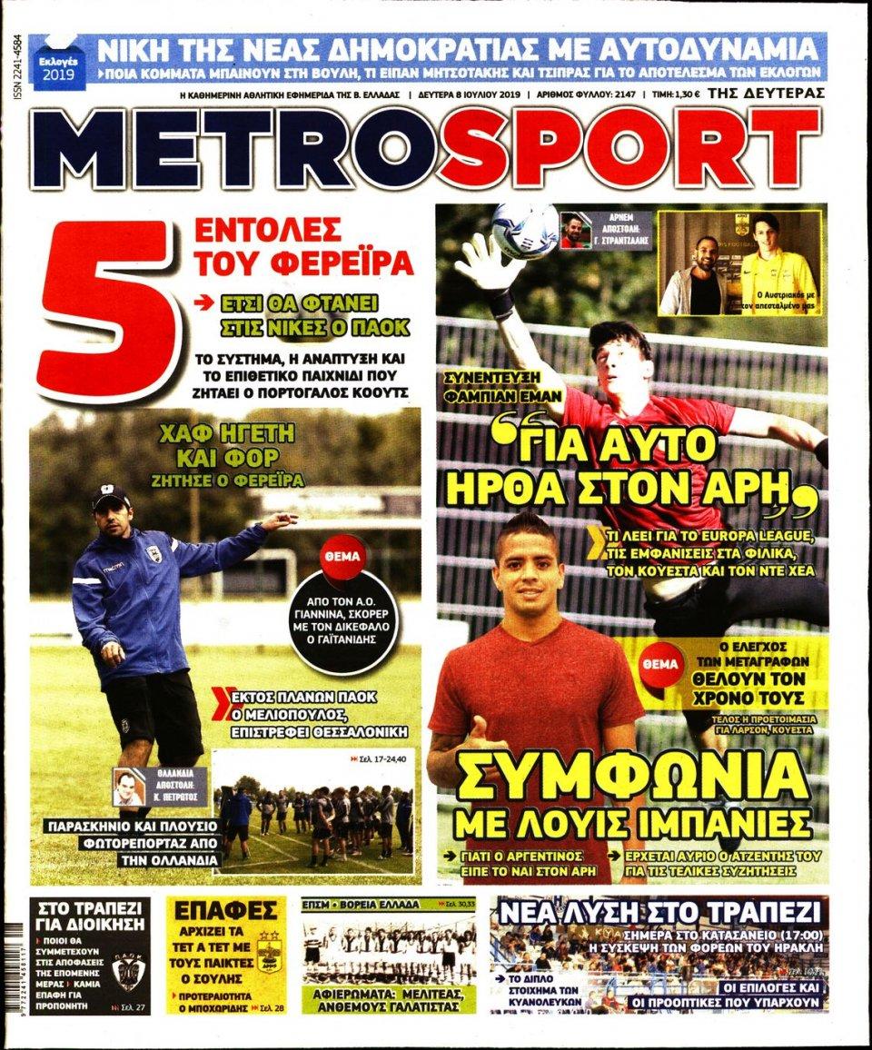 Πρωτοσέλιδο Εφημερίδας - METROSPORT - 2019-07-08
