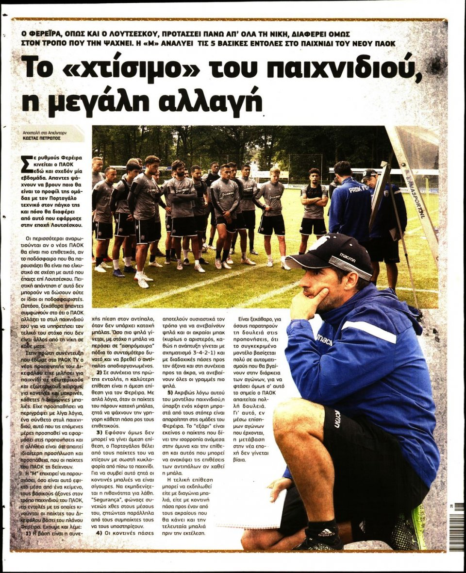 Οπισθόφυλλο Εφημερίδας - METROSPORT - 2019-07-08