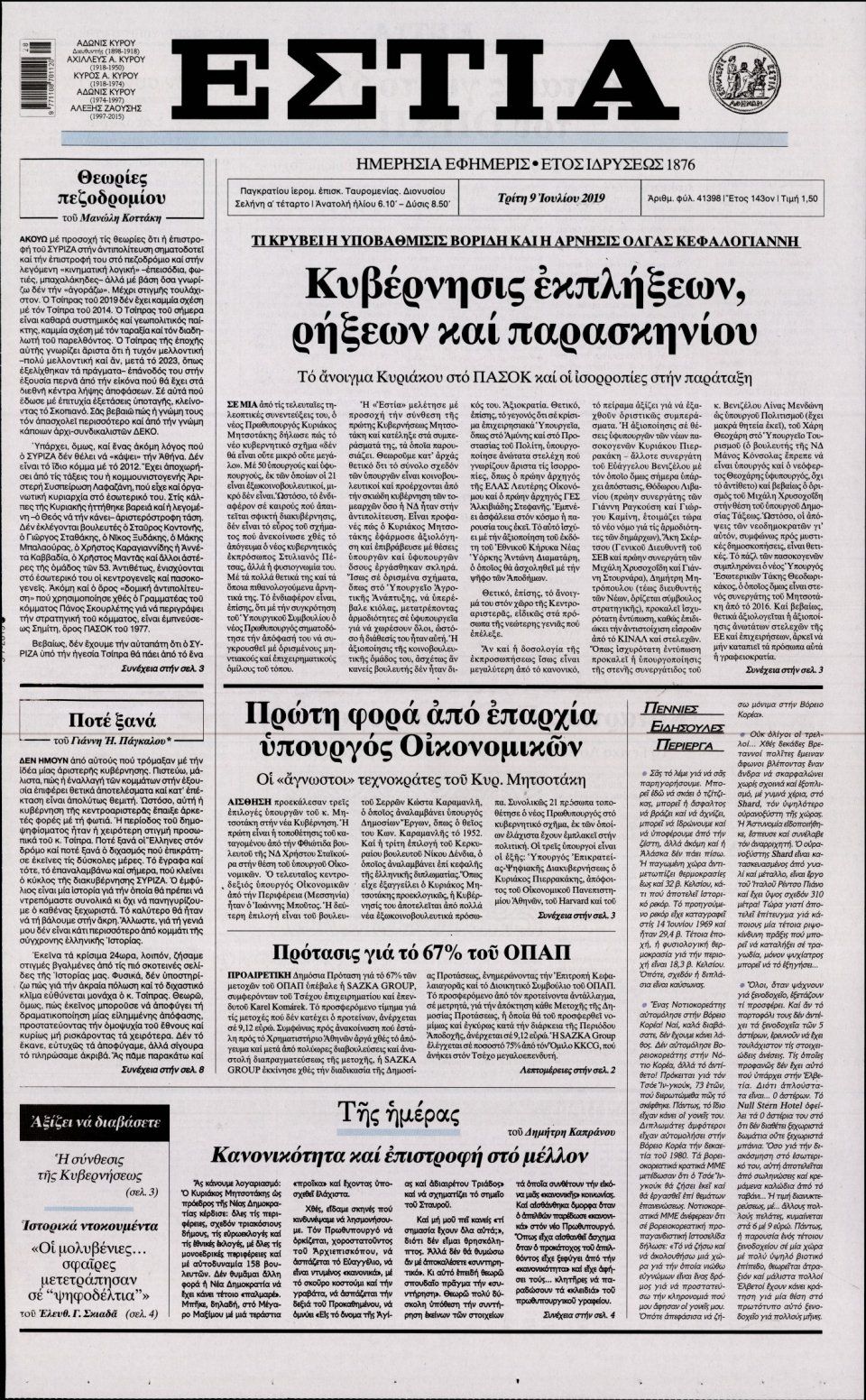 Πρωτοσέλιδο Εφημερίδας - ΕΣΤΙΑ - 2019-07-09