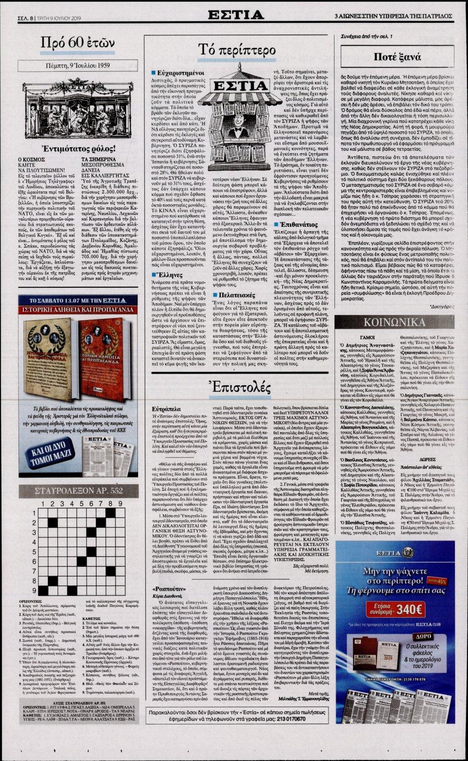 Οπισθόφυλλο Εφημερίδας - ΕΣΤΙΑ - 2019-07-09