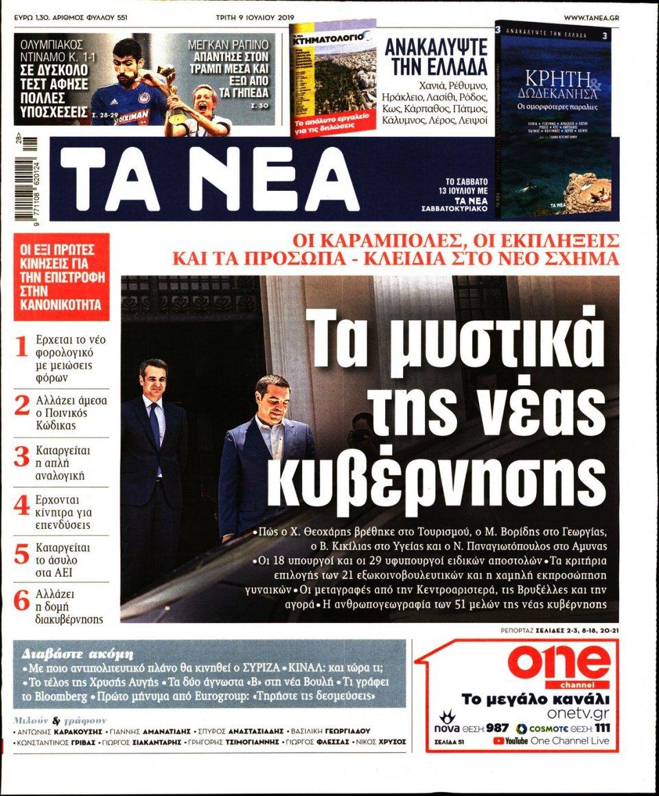 Πρωτοσέλιδο Εφημερίδας - ΤΑ ΝΕΑ - 2019-07-09