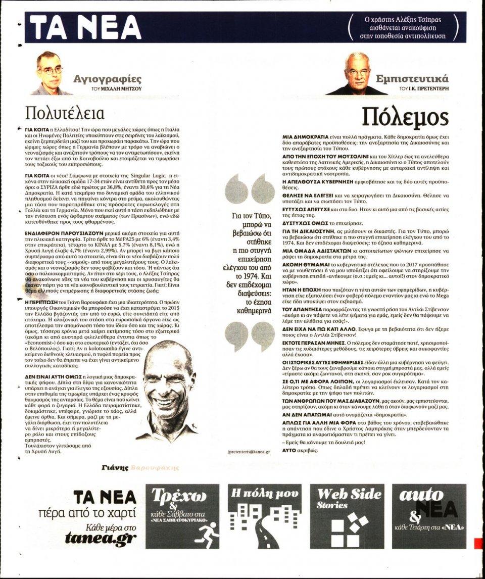 Οπισθόφυλλο Εφημερίδας - ΤΑ ΝΕΑ - 2019-07-09