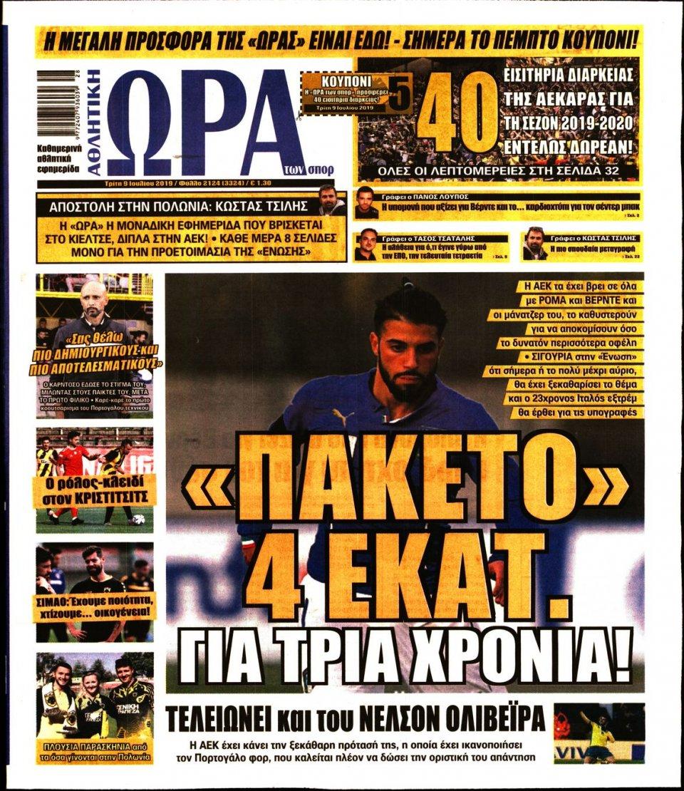 Πρωτοσέλιδο Εφημερίδας - ΩΡΑ ΤΩΝ ΣΠΟΡ - 2019-07-09