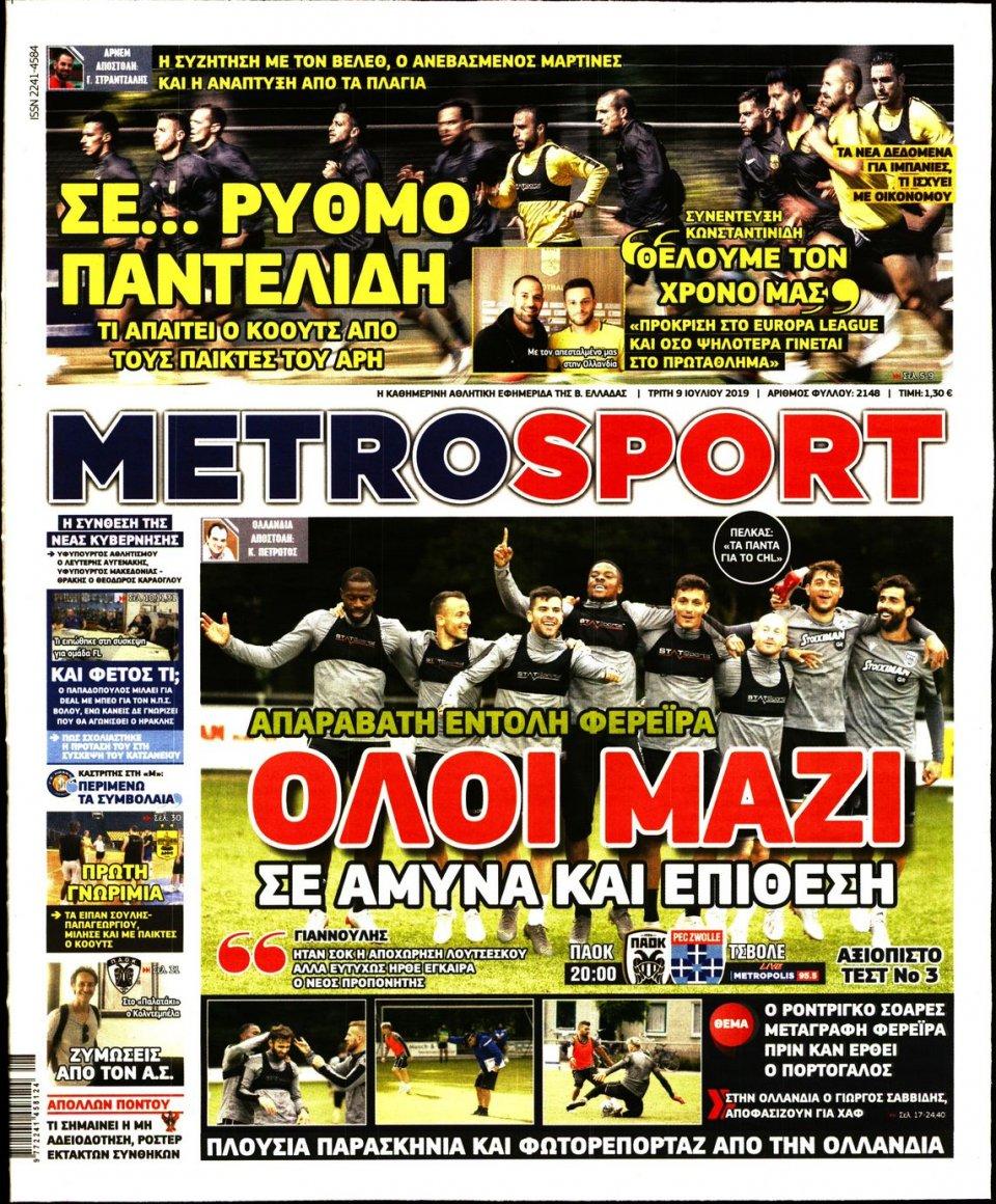 Πρωτοσέλιδο Εφημερίδας - METROSPORT - 2019-07-09