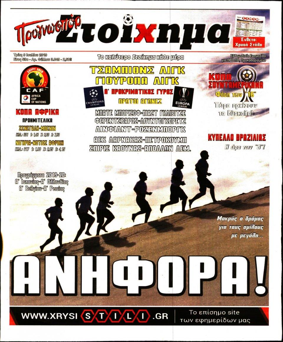 Πρωτοσέλιδο Εφημερίδας - ΠΡΟΓΝΩΣΠΟΡ - 2019-07-09
