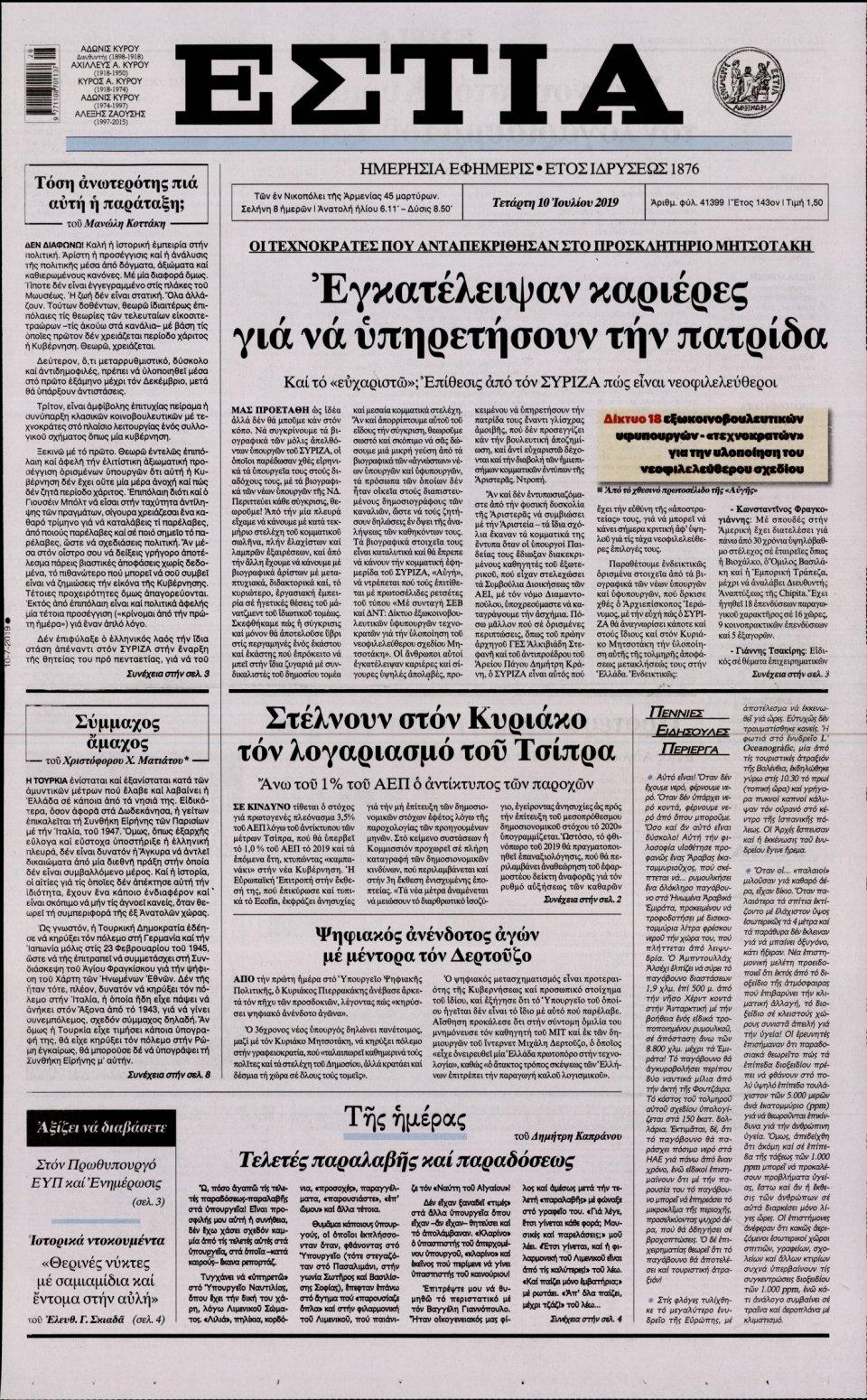 Πρωτοσέλιδο Εφημερίδας - ΕΣΤΙΑ - 2019-07-10