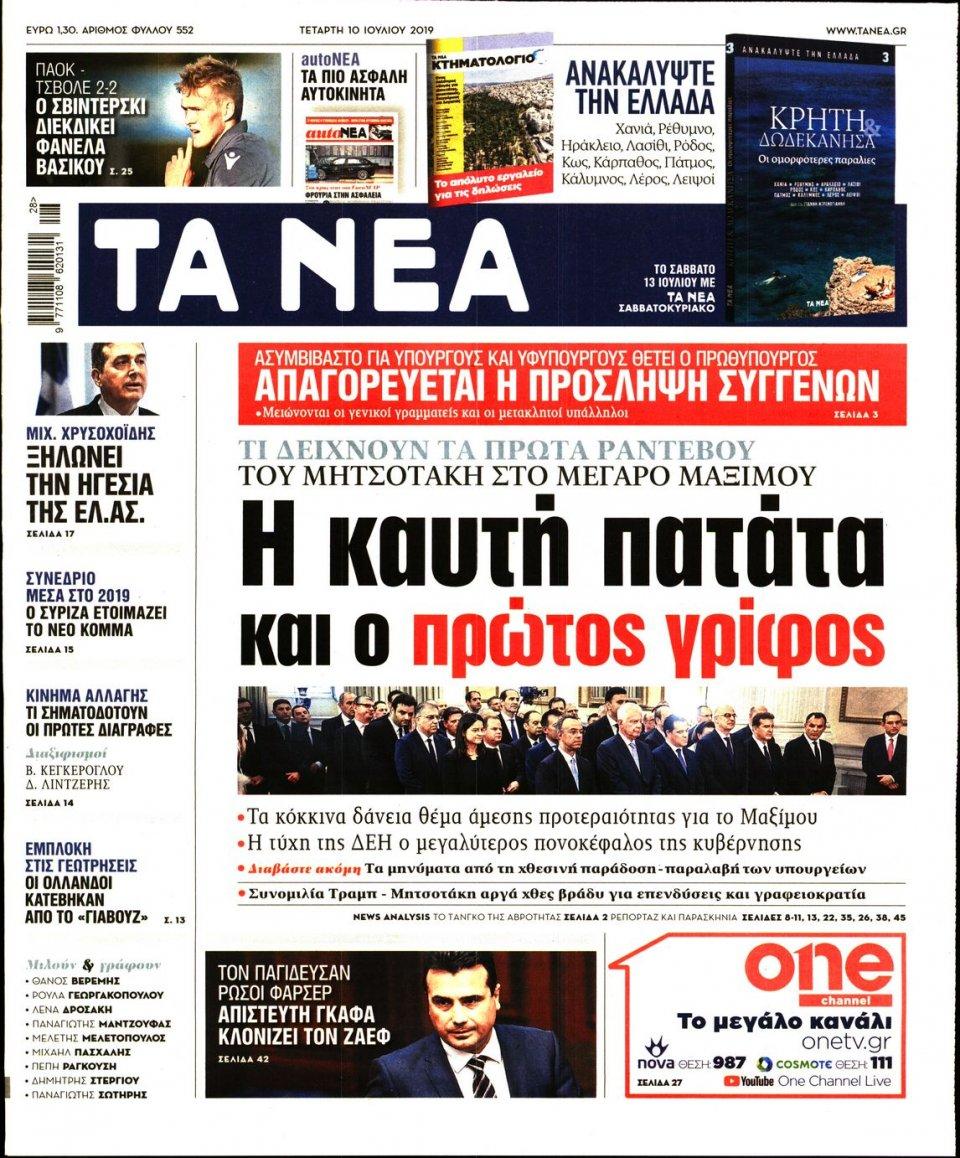 Πρωτοσέλιδο Εφημερίδας - ΤΑ ΝΕΑ - 2019-07-10