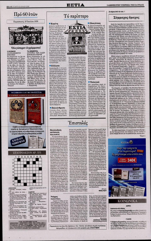 Οπισθόφυλλο Εφημερίδας - ΕΣΤΙΑ - 2019-07-10