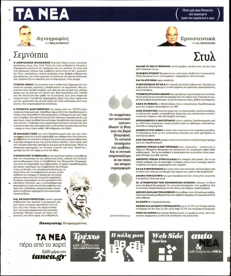 Οπισθόφυλλο Εφημερίδας - ΤΑ ΝΕΑ - 2019-07-10