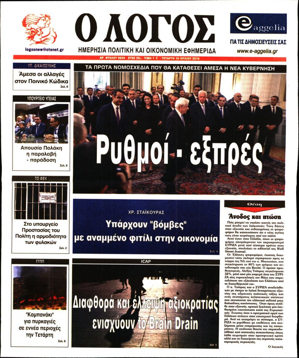Πρωτοσέλιδο Εφημερίδας - Ο ΛΟΓΟΣ - 2019-07-10