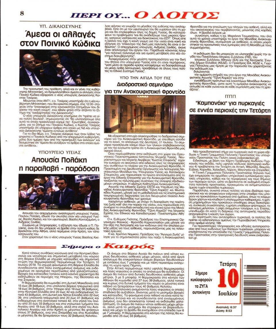 Οπισθόφυλλο Εφημερίδας - Ο ΛΟΓΟΣ - 2019-07-10