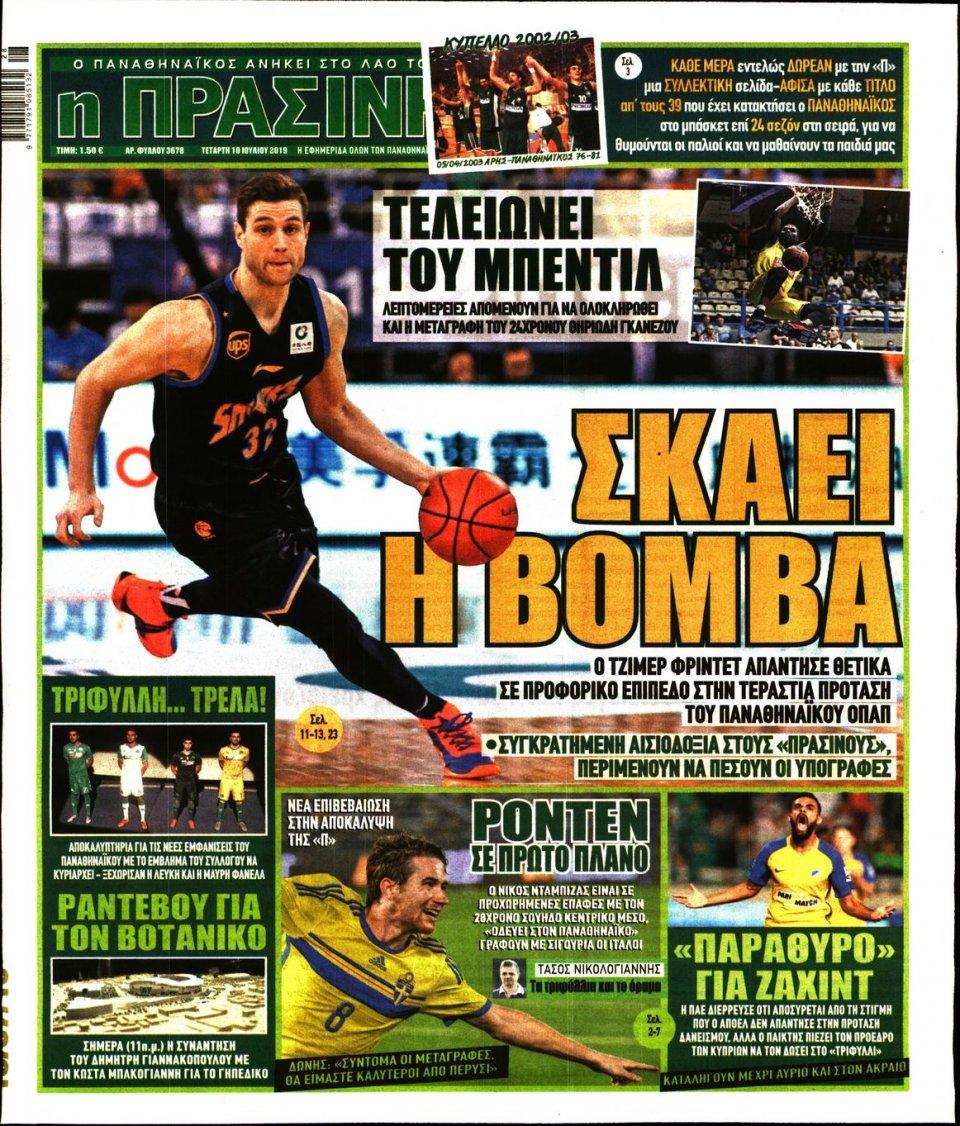 Πρωτοσέλιδο Εφημερίδας - ΠΡΑΣΙΝΗ - 2019-07-10