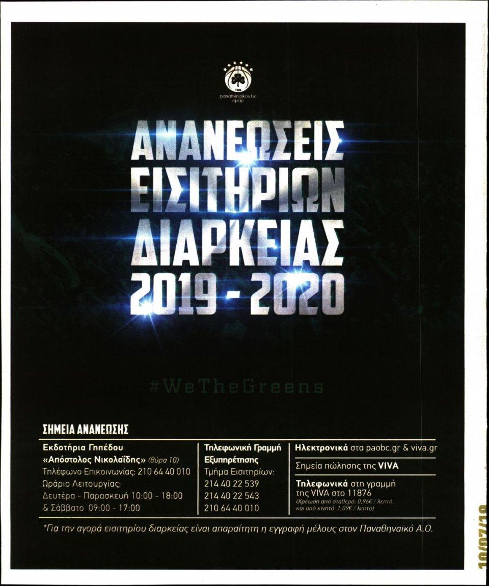 Οπισθόφυλλο Εφημερίδας - ΠΡΑΣΙΝΗ - 2019-07-10