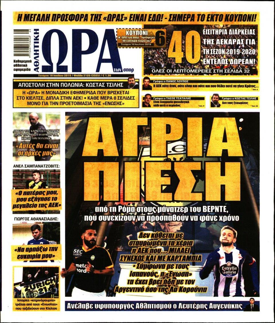 Πρωτοσέλιδο Εφημερίδας - ΩΡΑ ΤΩΝ ΣΠΟΡ - 2019-07-10
