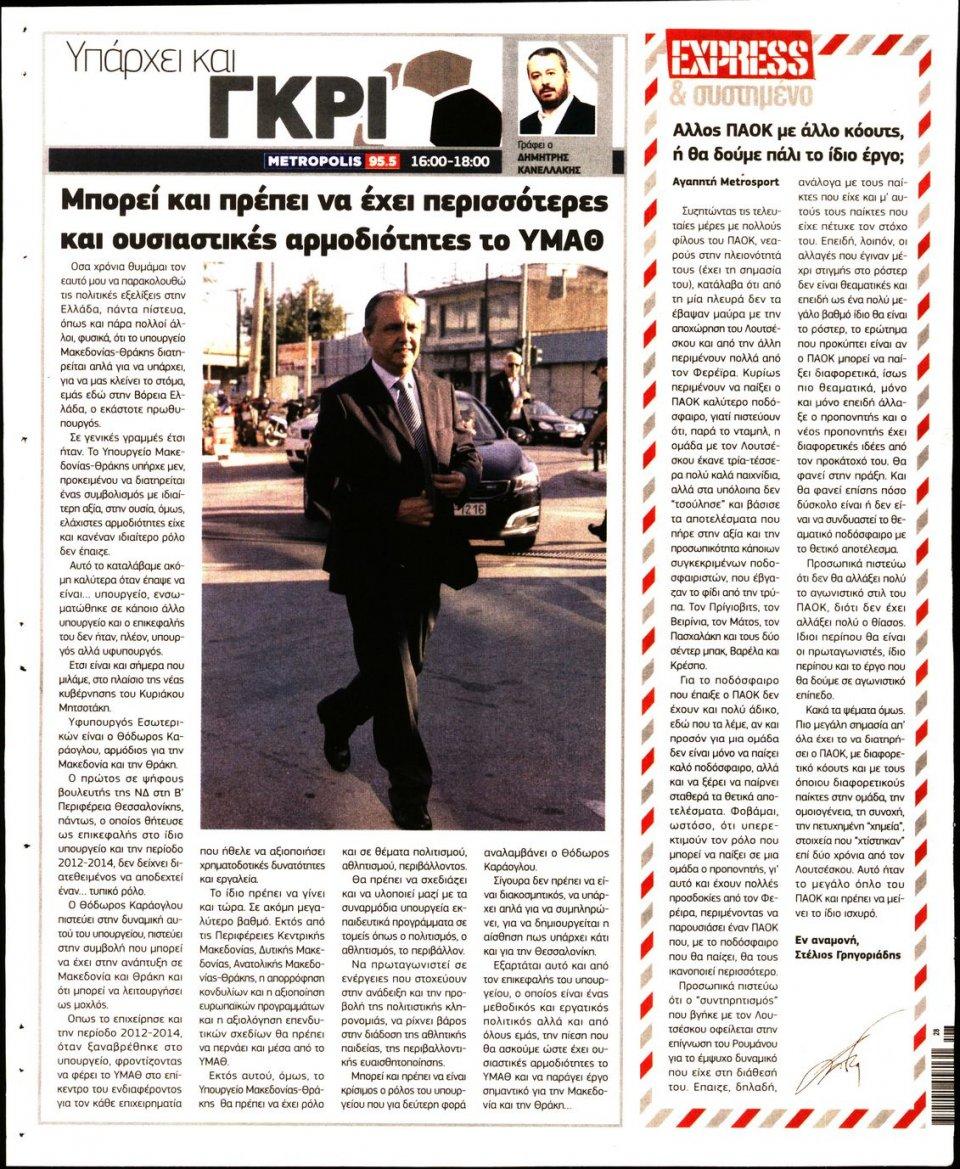Οπισθόφυλλο Εφημερίδας - METROSPORT - 2019-07-10