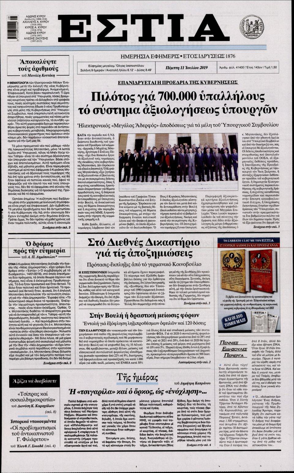 Πρωτοσέλιδο Εφημερίδας - ΕΣΤΙΑ - 2019-07-11