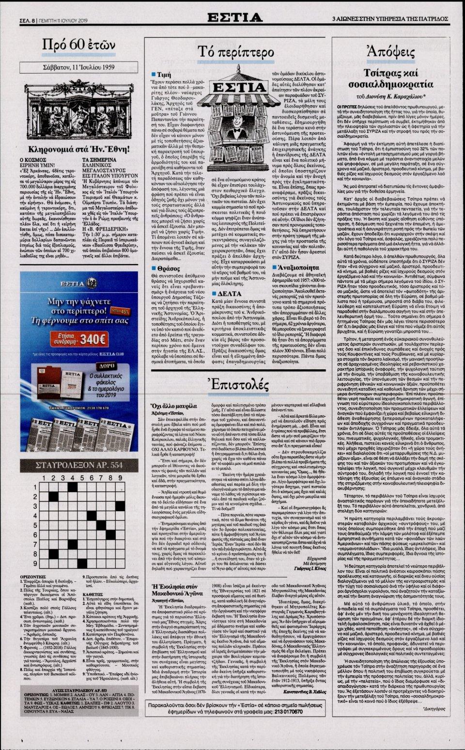 Οπισθόφυλλο Εφημερίδας - ΕΣΤΙΑ - 2019-07-11