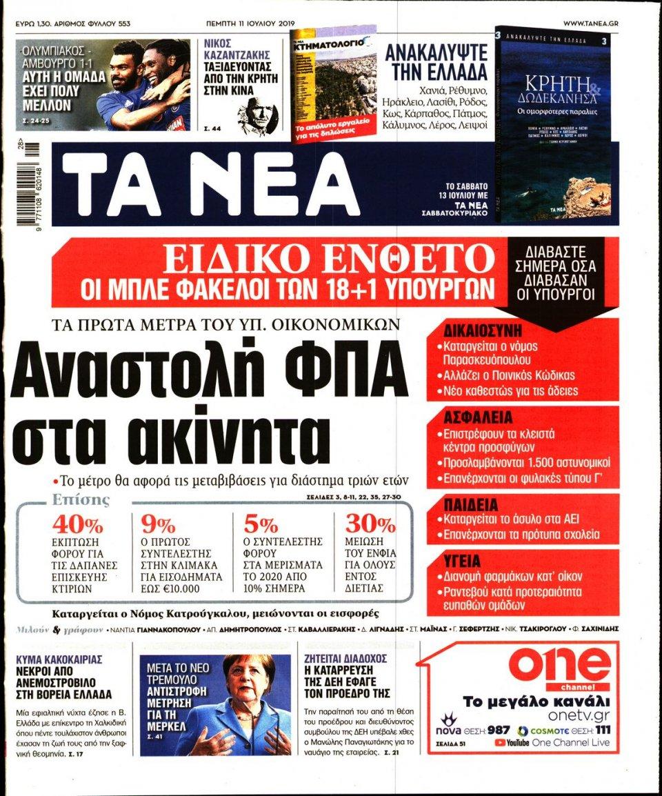 Πρωτοσέλιδο Εφημερίδας - ΤΑ ΝΕΑ - 2019-07-11