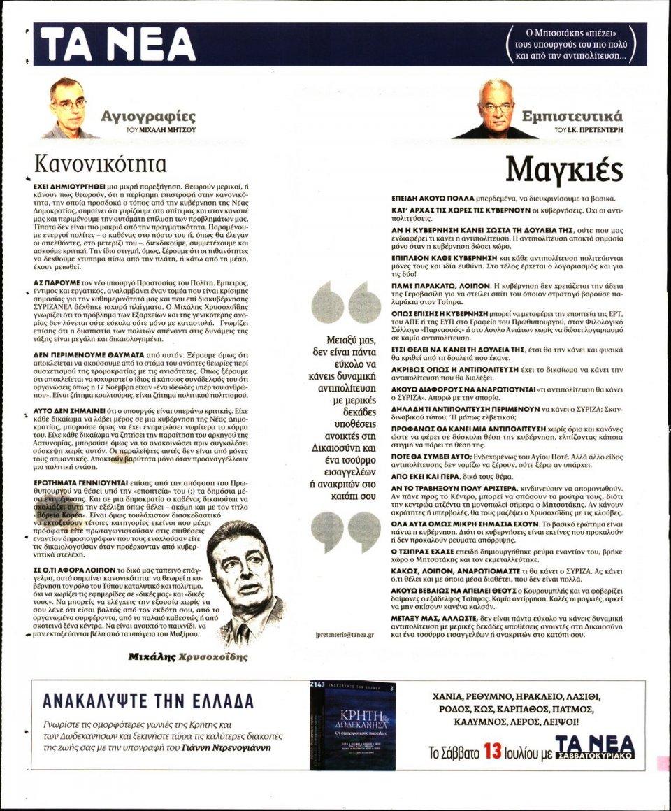 Οπισθόφυλλο Εφημερίδας - ΤΑ ΝΕΑ - 2019-07-11